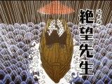 Sayonara Zetsubou Sensei 8 Sub ITA