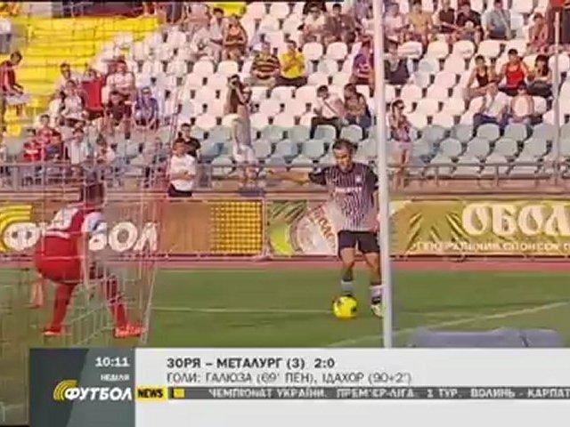 FOOTBALL NEWS – 2012.07.15