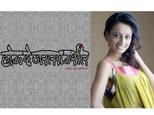 Sexy Priya Shinde Grabs A Marathi Movie Hou De Jarasa Ushir: Entertainment News