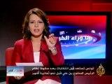 ما وراء الخبر - صلاحيات المجلس التونسي التأسيسي