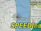 2012-7.24 「SPEEDI」「地震で損傷・・」食い違う4つの事故調