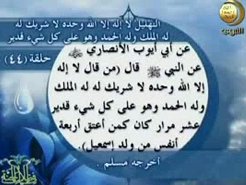 فضل لا إله إلا الله وحده لا شريك له له الملك وله الحمد يحيى ويميت وهو على كل قدير