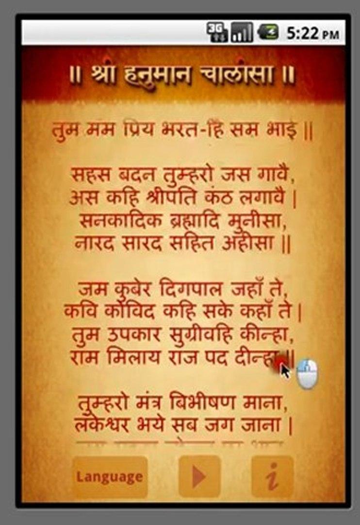 free song download hanuman chalisa full