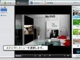 MOV DVD作成:MOV動画をDVDに焼く方法