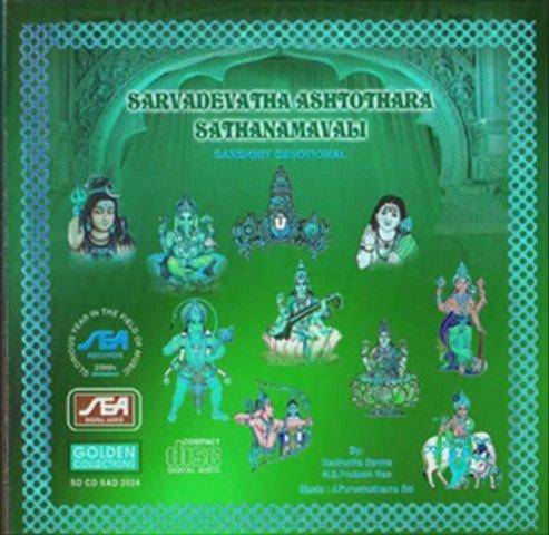 Sarvadevatha Ashtothara Sathanamavali — Siva (Sanskrit Devotional)