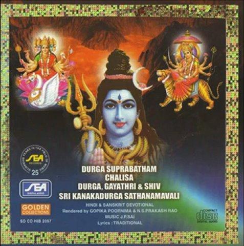 Durga Suprabatham — (Sanskrit Spiritual) — J.P.Sai