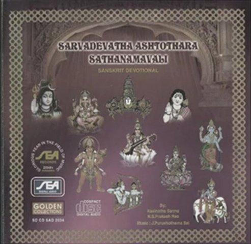 Sarvadevatha Ashtothara Sathanamavali — Lakshmi (Sanskrit Devotional)
