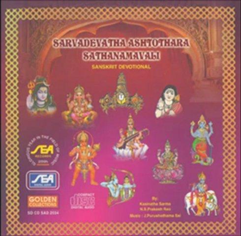 Sarvadevatha Ashtothara Sathanamavali — Parvathi (Sanskrit Spiritual)