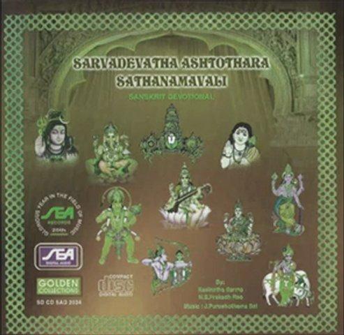 Sarvadevatha Ashtothara Sathanamavali — Saraswathi (Sanskrit Devotional)