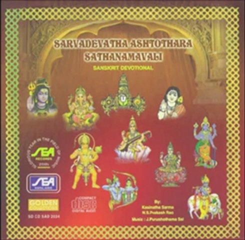 Sarvadevatha Ashtothara Sathanamavali — Sri Venkateshwara (Sanskrit Devotional)