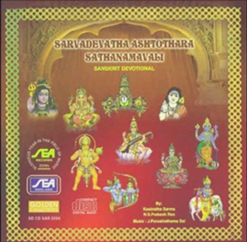 Sarvadevatha Ashtothara Sathanamavali — Vishnu (Sanskrit Devotional)