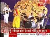 Sahib Biwi Aur Tv [News 24] 10th August 2012pt2