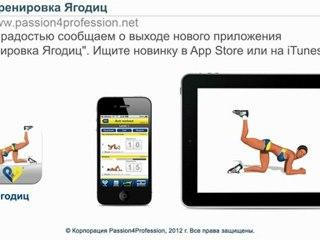 Приложение iPhone - эффективная тренировка мышц Ягодиц