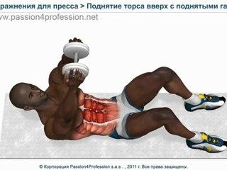 Упражнение + гантели, тренировка мышц брюшного пресса