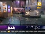 بلدنا: طارق مش بلطجي ومش هيكون كبش فدا