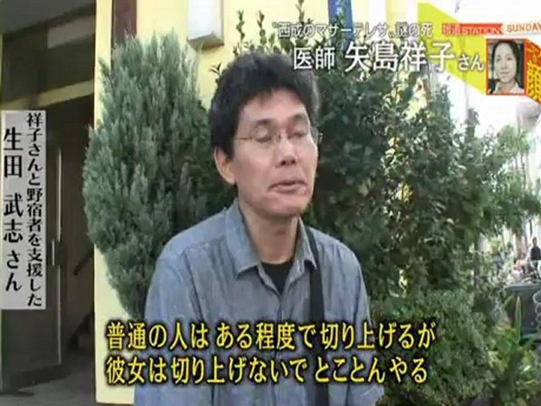 祥子 矢島