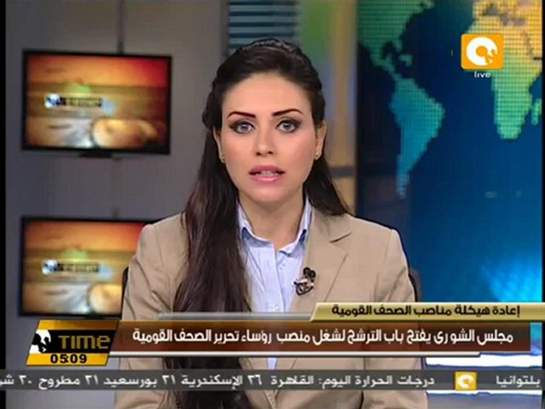 الشورى يفتح باب الترشح لمنصب رؤساء تحرير الصحف القومية
