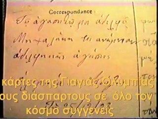 Η ιστορία του Αντώνη Κούζου από την Πέραμο της Μικράς Ασίας μέρος  1ο