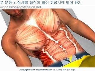 다이어트운동 diet 뱃살을 빼주는 하복부 운동