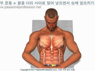 복근운동 : 팔을 다리 사이로 밀어 넣으면서 상체 일으키기