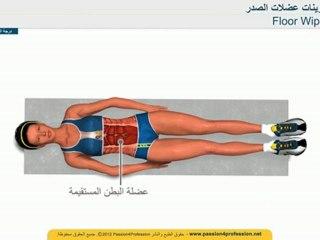 Floor Wiper - تمرين لعضلات البطن