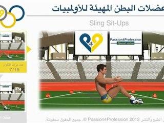 عضلات البطن المهيئة للأولمبيات - إصدار خاص بأولمبيات