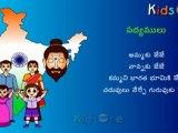Ammaku Je Je Nannaku Je Je - Telugu Padyalu for Children