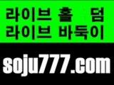 사이트생방송카지노 ▶ROYAL▶SOJU77.COM ◀◀ ▶▶WWW. SOJU777. COM◀◀인터넷정선카지노 ▶ROYAL▶SOJU77.COM ◀◀ ▶▶WWW. SOJU777. COM◀◀카지노싸이트 ▶ROYAL▶SOJU77.COM ◀◀ ▶▶WWW. SOJU777. COM◀◀블랙잭룰 ▶ROYAL▶SOJU77.COM ◀◀ 배당률 ▶ROYAL▶SOJU77.COM ◀◀ ▶▶WWW. SOJU777. COM◀◀황금성카지노 ▶ROYAL▶SOJU77.COM ◀◀ ▶▶W