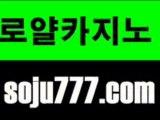 강남바카라 ▶ROYAL▶SOJU77.COM ◀◀ ▶▶WWW. SOJU777. COM◀◀경마필 ▶ROYAL▶SOJU77.COM ◀◀ ▶▶WWW. SOJU777. COM◀◀하키경기 ▶ROYAL▶SOJU77.COM ◀◀ ▶▶WWW. SOJU777. COM◀◀비공개 ▶ROYAL▶SOJU77.COM ◀◀ ▶▶WWW. SOJU777. COM◀◀강원랜드성매매 ▶ROYAL▶SOJU77.COM ◀◀ ▶▶WWW. SOJU777. COM◀◀강원랜드게임 ▶ROYAL▶SOJU