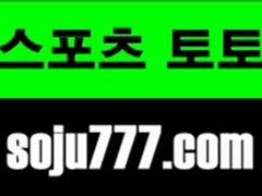 룰렛추천 SPORTS TOTO▶▶ SOJU77.COM ◀◀ 텍사스홀덤 SPORTS TOTO▶▶ SOJU77.COM ◀◀ 라스베가스바카라 SPORTS TOTO▶▶ SOJU77.COM ◀◀ 블랙잭 SPORTS TOTO▶▶ SOJU77.COM ◀◀ 생방송바카라 SPORTS TOTO▶▶ SOJU77.COM ◀◀ 광주카지노바 SPORTS TOTO▶▶ SOJU77.COM ◀◀ 온라인다이사이 SPORTS TOTO▶▶ SOJU77.COM ◀◀ 포항카지노바 SPORTS
