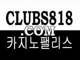 바카라주소◙◙◙ http://CLUBS818.com ◙◙◙실전바카라◙◙◙ http://CLUBS818.com ◙◙◙온라인바둑이◙◙◙ http://CLUBS818.com ◙◙◙바카라싸이트◙◙◙ http://CLUBS818.com ◙◙◙카지노싸이트◙◙◙ http://CLUBS818.com ◙◙◙바둑이사이트◙◙◙ http://CLUBS818.com ◙◙◙고품격카지노◙◙◙ http://CLUBS818.com ◙◙◙신뢰카지노