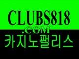 카지노바▶ WWW.CLUBS818.COM ◀바카라카지노▶ WWW.CLUBS818.COM ◀정통바카라▶ WWW.CLUBS818.COM ◀카지노주소▶ WWW.CLUBS818.COM ◀바카라주소▶ WWW.CLUBS818.COM ◀실전바카라▶ WWW.CLUBS818.COM ◀온라인바둑이▶ WWW.CLUBS818.COM ◀바카라싸이트▶ WWW.CLUBS818.COM ◀카지노싸이트