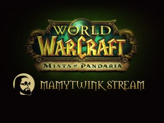 Mamytwink TV : Guilde Sileni (Mists of Pandaria)