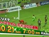 2012 J2 第39節 ガイナーレ鳥取 vs 大分トリニータ 告知CM