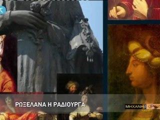 Πινάκιο(pinakio.blogspot.gr) Σουλεϊμάν- Μηχανή του χρόνου