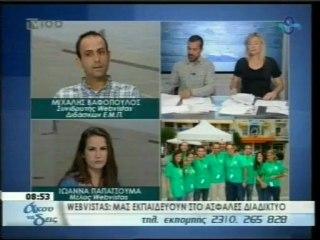 Οι Webvistas πάνε βιβλιοθήκη Θεσσαλονίκης