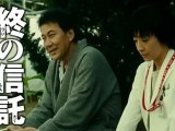 終の信託 (Tsuino Shintaku) 2012 Trailer Suo, Masayuki