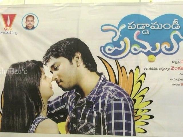 """Youthful Movie """"Paddamandi Premalo"""" Opening Event - Tollywood News"""