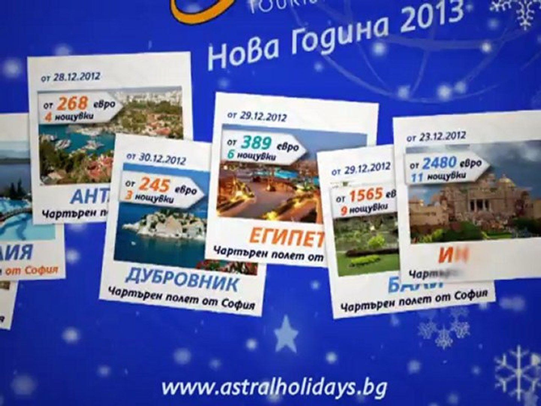 Нова Година 2013 с Астрал Холидейз Ад
