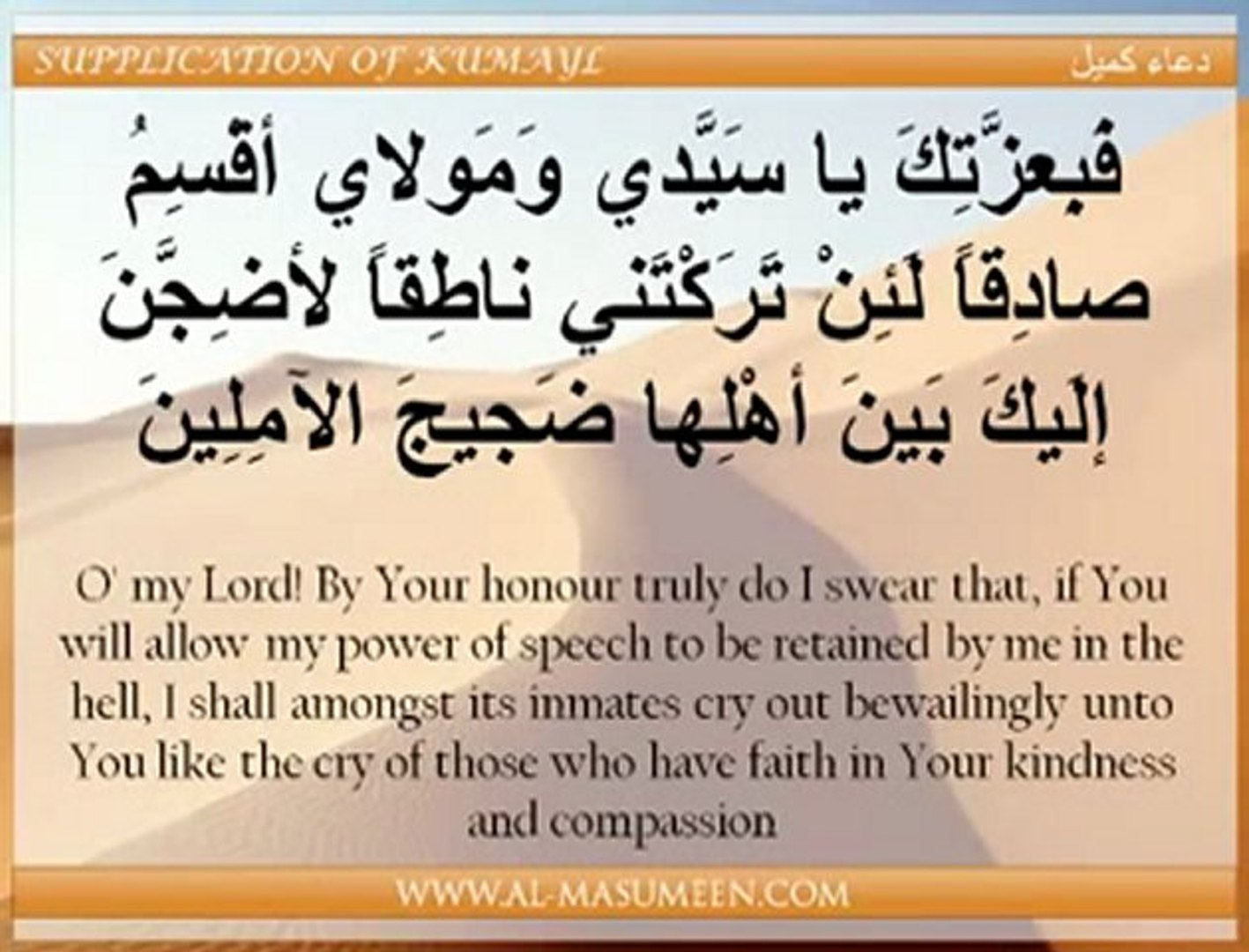 Dua e Kumayl - Abu Thar Al-Halawaji