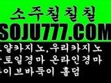 카지노이기는법 ◀●▶▶S O J U 7 7 7  C O M◀◀●▶ 홀덤테이블 ◀●▶▶S O J U 7 7 7  C O M◀◀●▶ 최고배당 ◀●▶▶S O J U 7 7 7  C O M◀◀●▶ 실시간베팅사이트 ◀●▶▶S O J U 7 7 7  C O M◀◀●▶ 토토 ◀●▶▶S O J U 7 7 7  C O M◀◀●▶ 알벳 ◀●▶▶S O J U 7 7 7  C O M◀◀●▶ 온라인카지노추천 ◀●▶▶S O J U 7 7 7  C O M◀◀●▶ 토토사이트 ◀●▶