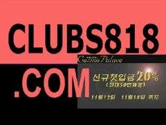 정통바카라★ ¸人¸ ★ C L U B S 8 1 �