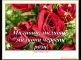 Алла Пугачова - Миллион Алых Роз