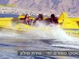 אטרקציות אילת סיטי   סירת סילון - קיסוסקי ספורט ימי