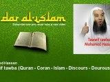 Mohamed Hassan - Tasswif tawba - Quran - Coran - Islam - Discours - Dourous - Dar al Islam
