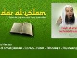 Mohamed Hassan - Faqdo el amal - Quran - Coran - Islam - Discours - Dourous - Dar al Islam