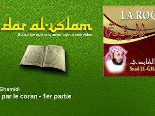 Saad El Ghamidi - Roqya par le coran - 1er partie - Dar al Islam