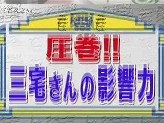 2012-12.02 三宅久之先生追悼番組 1