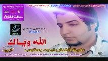 الفنان امجد يعقوب (الله وياك)2012
