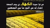 Sourate Al Kahf par le Cheikh Abd Al Malek ( + Sourate Al Fatiha ) Tarawih
